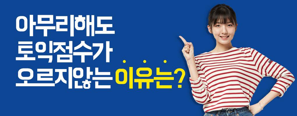 신토익 최초 모의고사