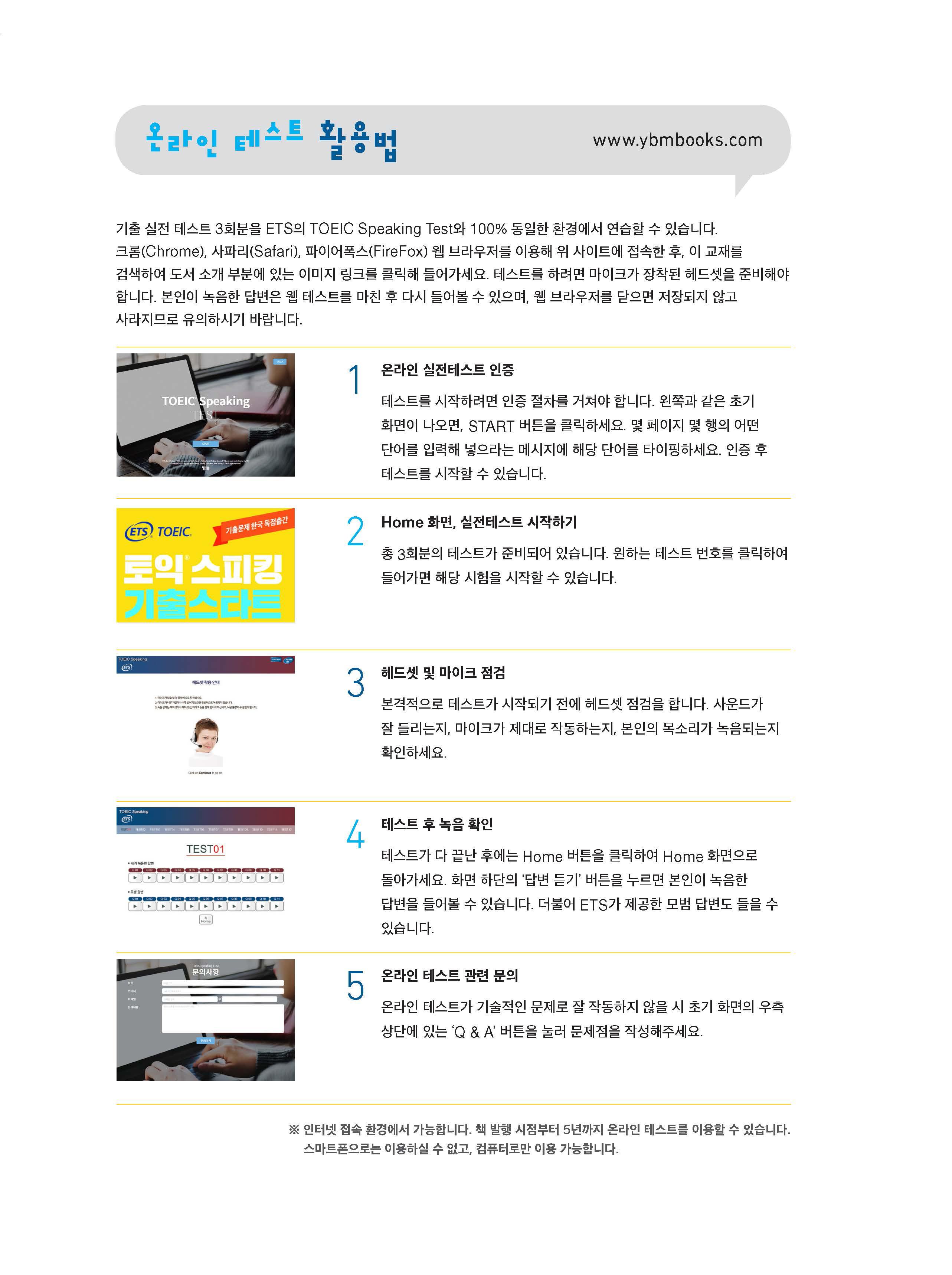 ETS 토익스피킹 기출 스타트 온라인테스트 활용법